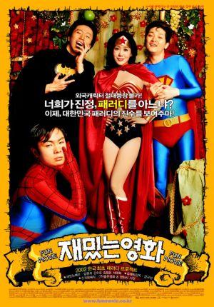 Jaemitneun yeonghwa Poster