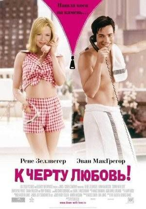 Down with Love 300x429