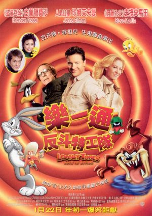 Looney Tunes: Back in Action 550x777