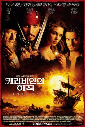 Pirates of the Caribbean: The Curse of the Black Pearl 567x842