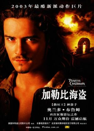 Pirates of the Caribbean: The Curse of the Black Pearl 580x811