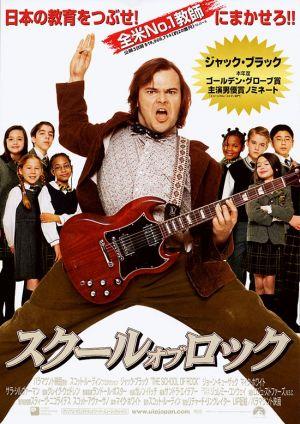 The School of Rock 550x778