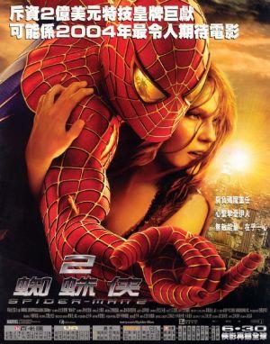 Spider-Man 2 550x701