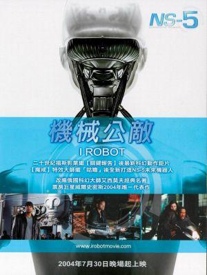 I, Robot 828x1100