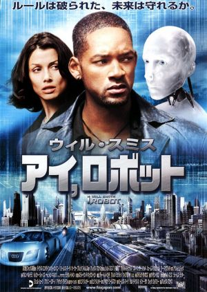 I, Robot 550x774