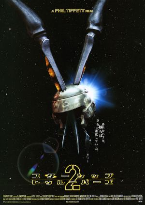 Starship Troopers 2: Hero of the Federation 550x776