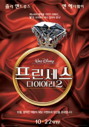 The Princess Diaries 2: Royal Engagement 627x900