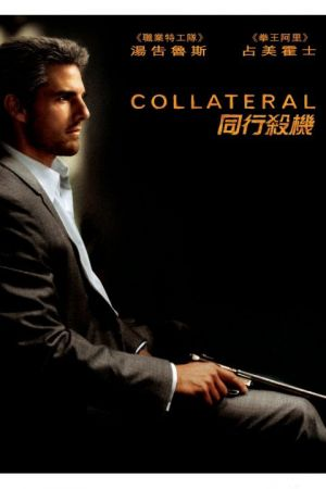 Collateral 480x720