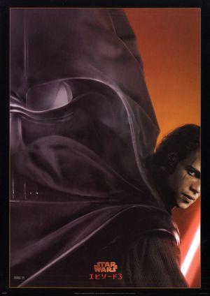 Star Wars: Episodio III - La venganza de los Sith 550x778