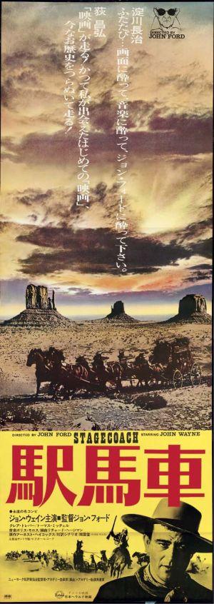 Stagecoach 512x1443