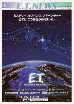 E.T. the Extra-Terrestrial 404x570