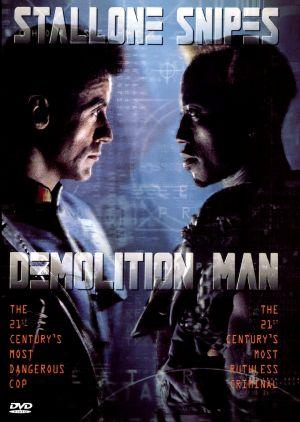 Demolition Man 1544x2173