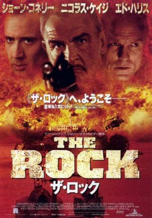 The Rock 399x570