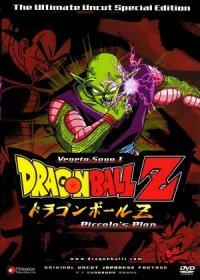 Dragonball Z poster