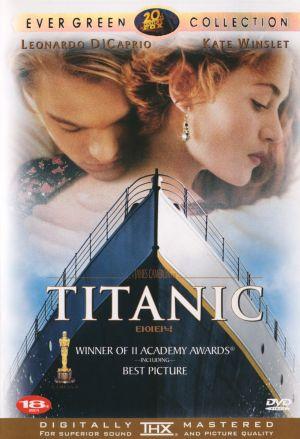 Titanic 1470x2151
