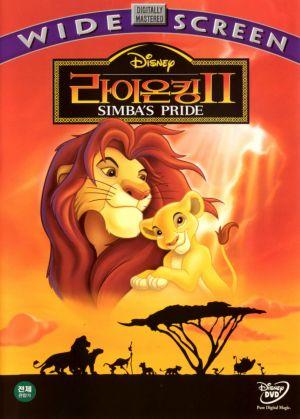 Der König der Löwen 2: Simbas Königreich 1529x2137