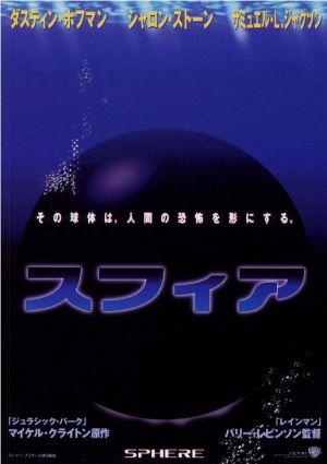 Sphere 515x729