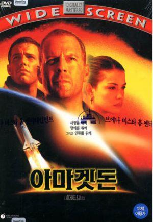 Armageddon 337x489