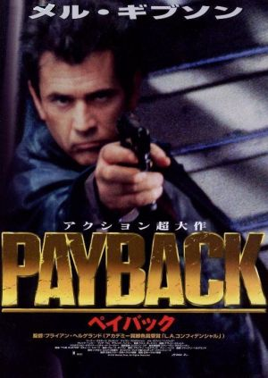 Payback 516x727