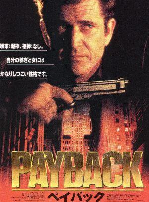 Payback - A Vingança 705x952
