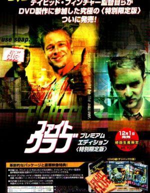 Fight Club 465x600