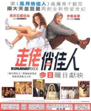 Runaway Bride 550x668