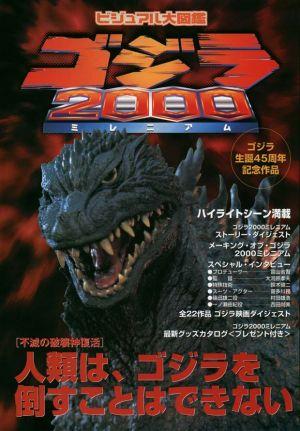 Gojira ni-sen mireniamu 620x891
