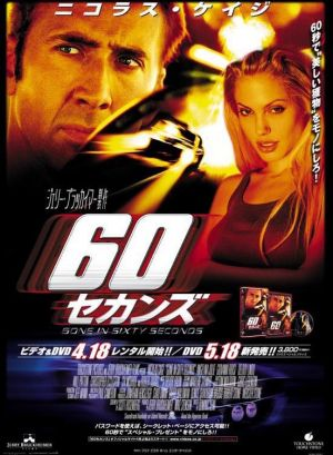 Gone in Sixty Seconds 552x753