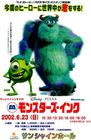 Monsters, Inc. 569x880