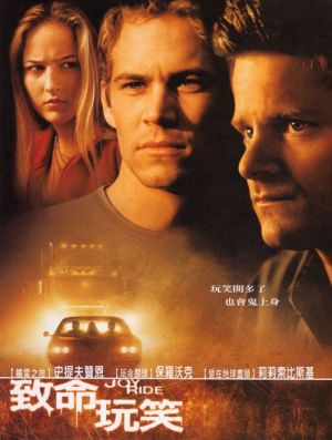 Joy Ride Dvd cover