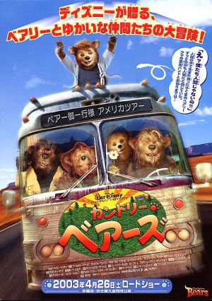 The Country Bears 550x781