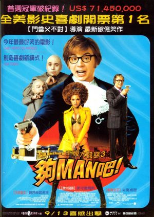 Austin Powers in Goldmember 1121x1584