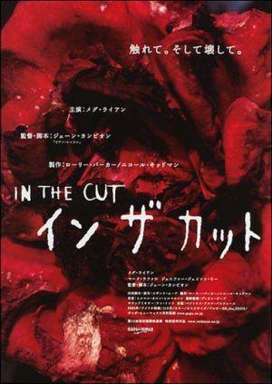 In the Cut 380x536