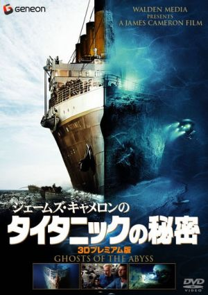 Ghosts Of The Abyss Dvd cover