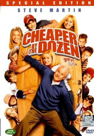 Cheaper by the Dozen 1481x2148