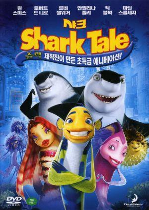 Shark Tale 1528x2160