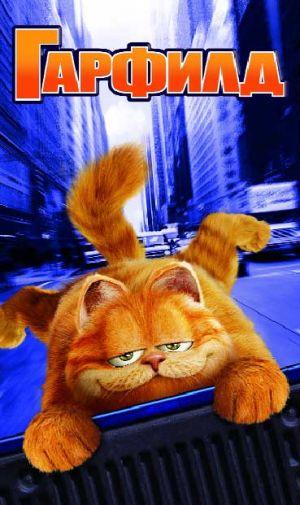 Garfield 369x621