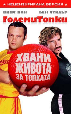 Dodgeball: A True Underdog Story 355x567