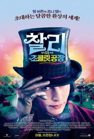 Charlie and the Chocolate Factory 900x1333