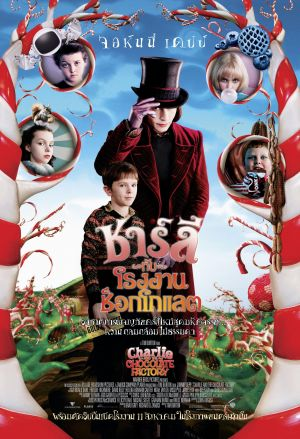 Charlie and the Chocolate Factory 1746x2556