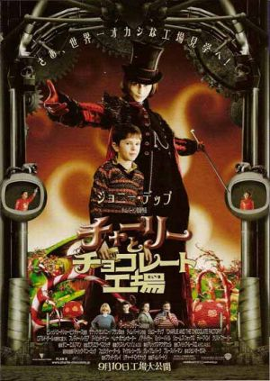 Charlie and the Chocolate Factory 404x570