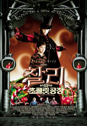 Charlie and the Chocolate Factory 550x801