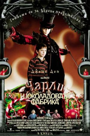 Charlie and the Chocolate Factory 375x567