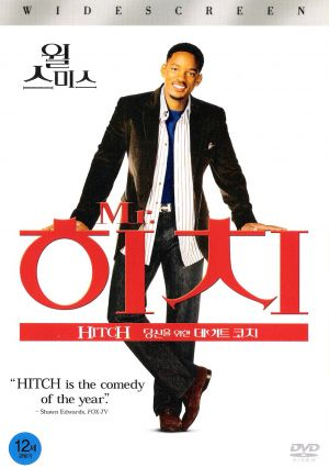 Hitch 1009x1433