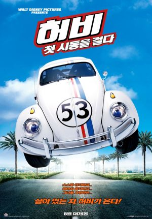 Herbie Fully Loaded - Ein toller Käfer startet durch 600x861