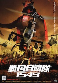 Samurai Commando - Mission 1549 poster