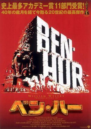 Ben-Hur 550x779