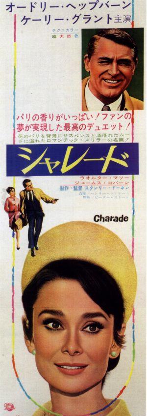 Charade 960x2708