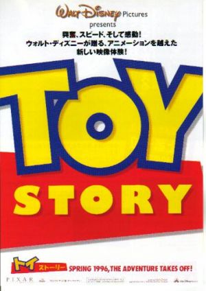 Toy Story 358x506