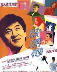 Boh lei chun poster